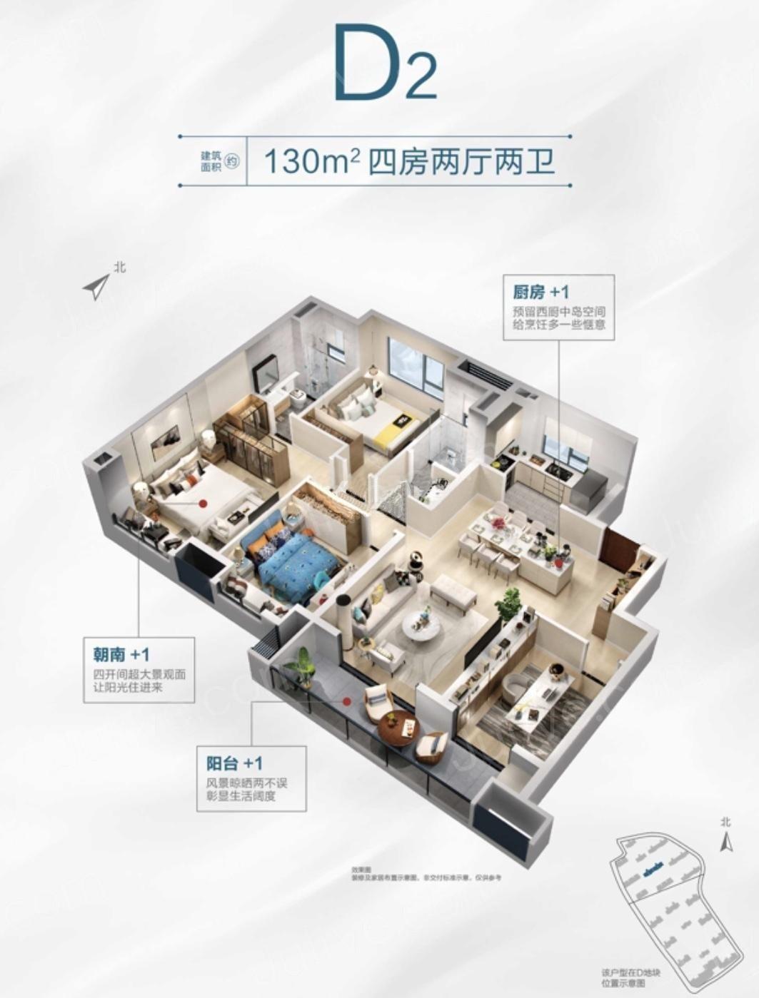 华侨城翡翠天域  4室2厅1厨2卫