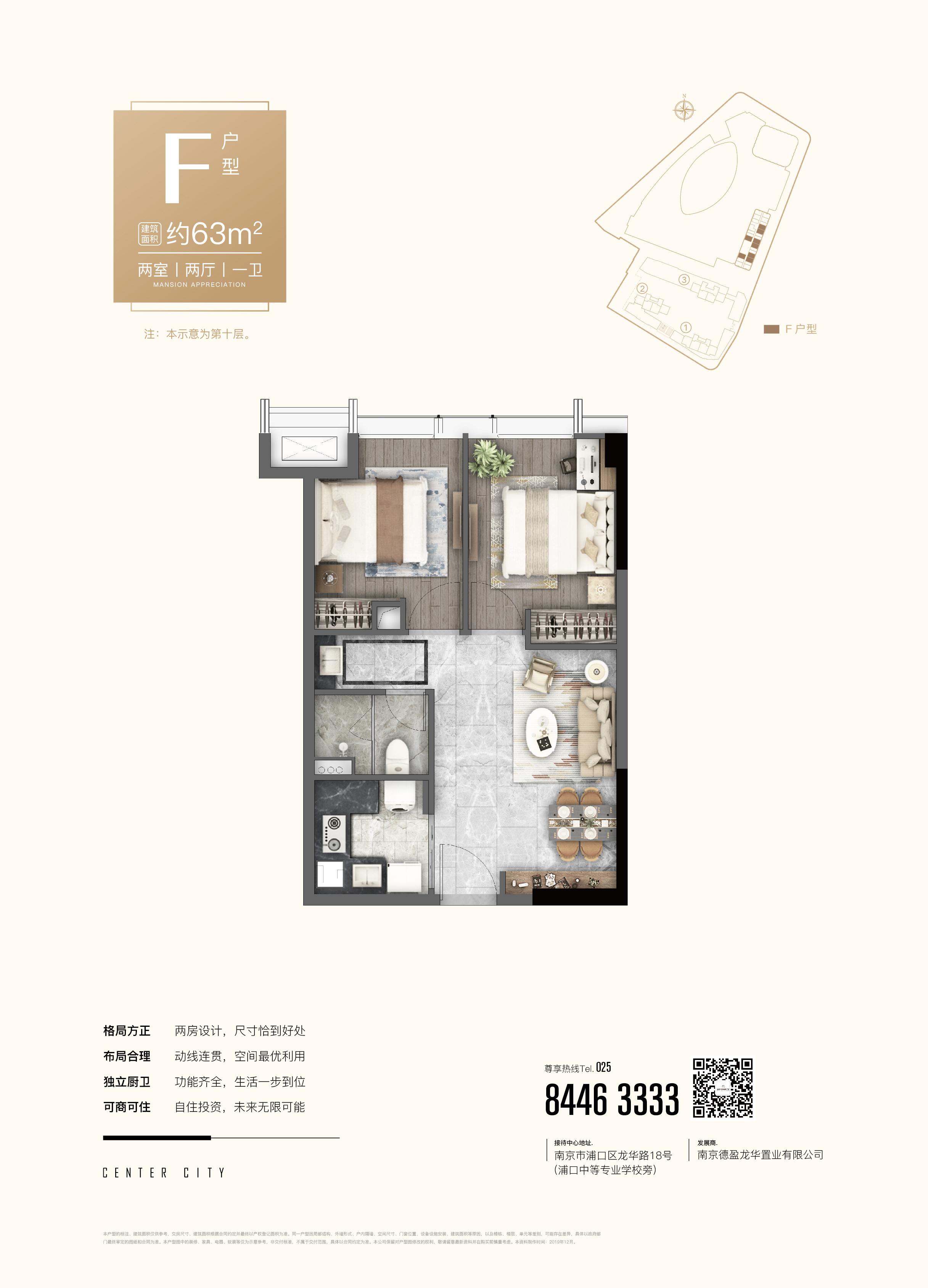 德盈龙华国际广场(公寓)  2室2厅1厨1卫