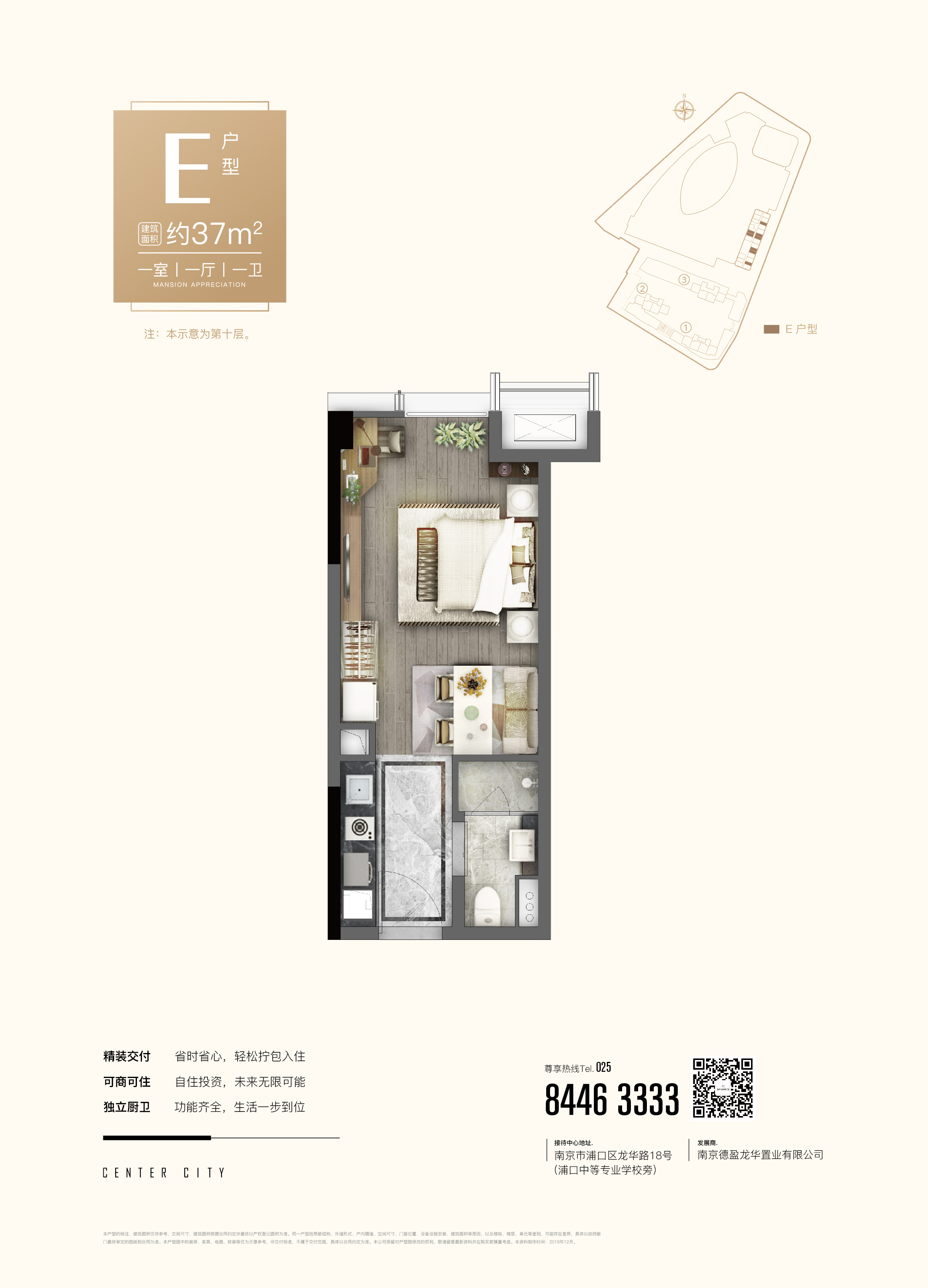 德盈龙华国际广场(公寓)  1室1厅1厨1卫