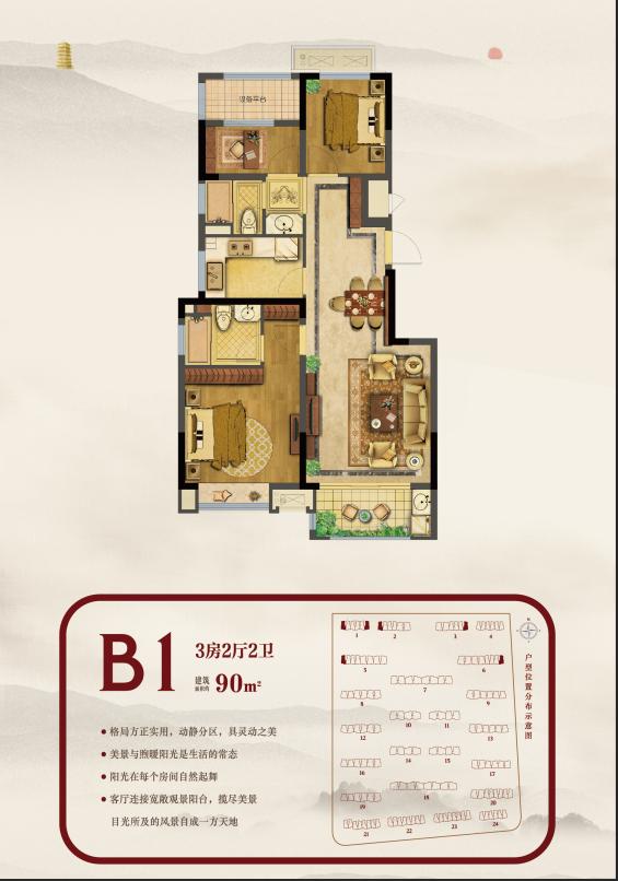 江山荟  3室2厅1厨2卫