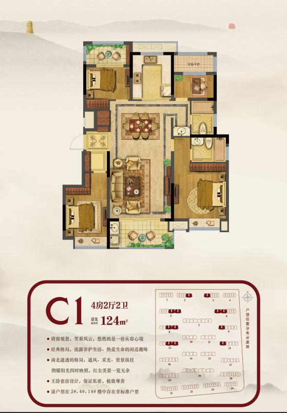 江山荟  4室2厅1厨2卫