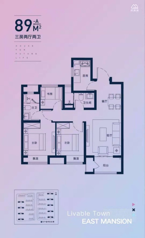 悦东府  3室2厅1厨2卫