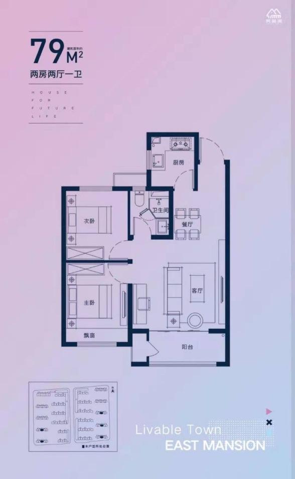 悦东府  2室2厅1厨1卫