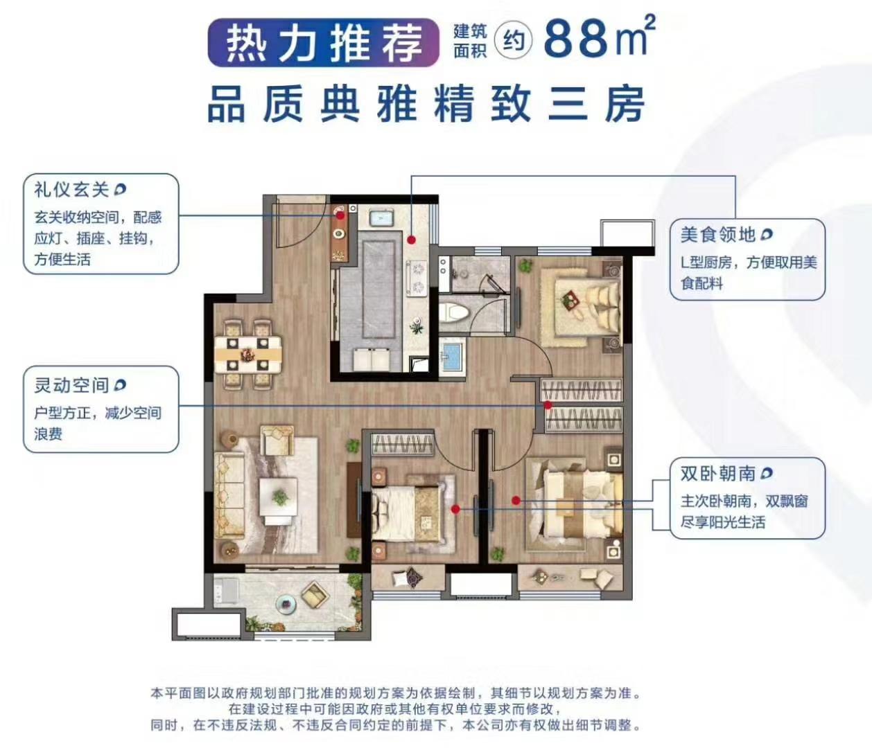 滨江孔雀城  3室2厅1厨1卫