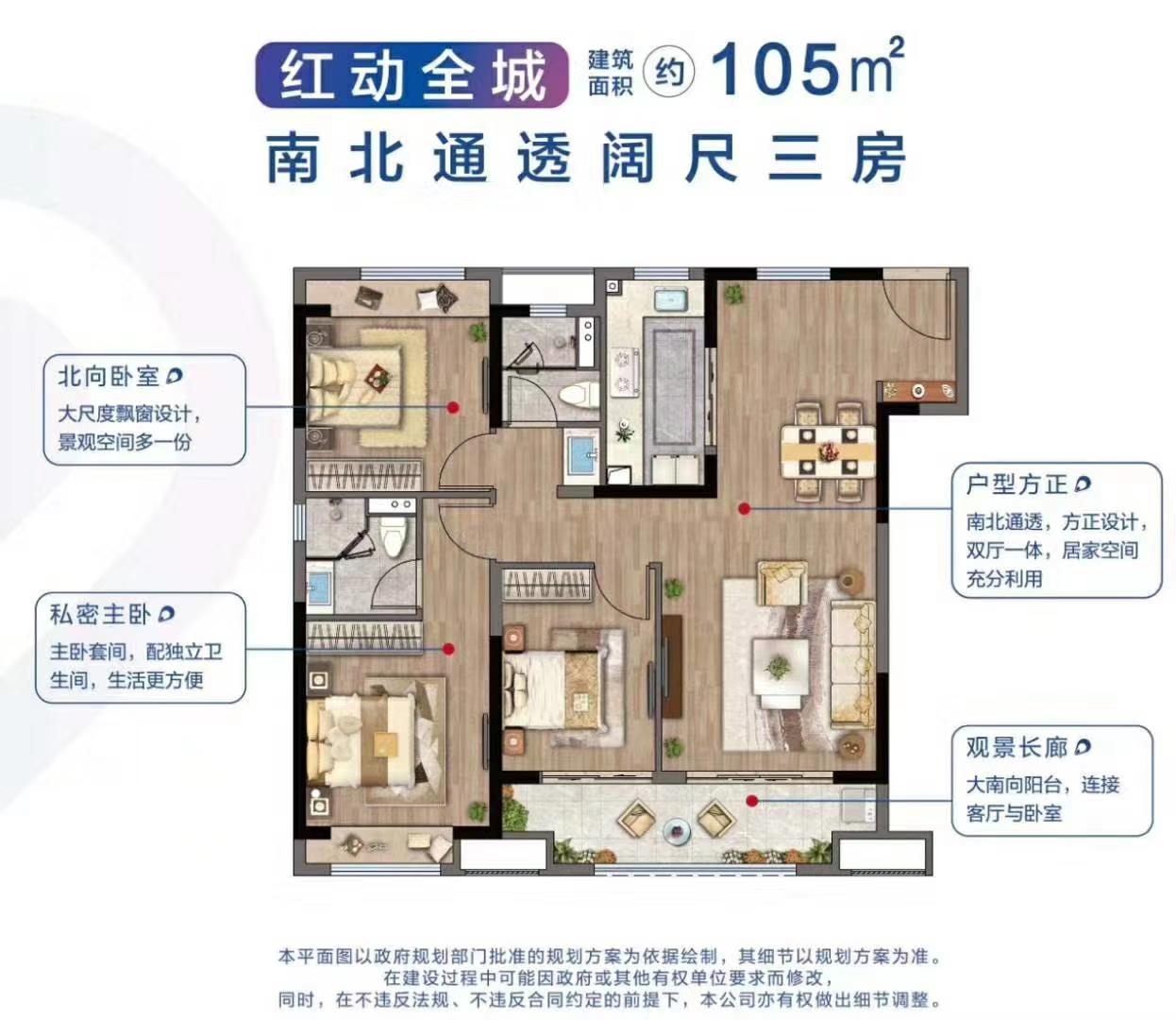 滨江孔雀城  3室2厅1厨2卫