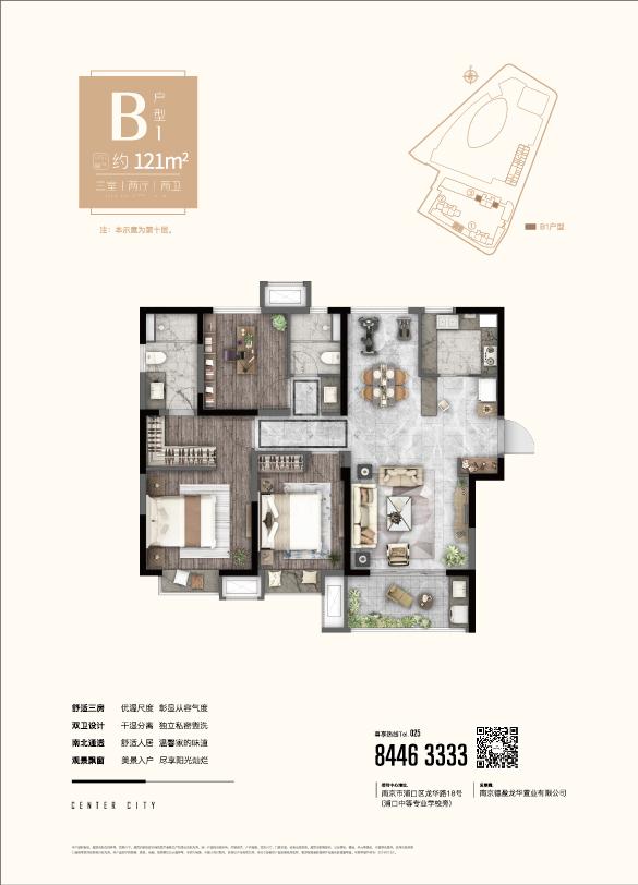 德盈龙华国际广场(住宅)  3室2厅1厨2卫