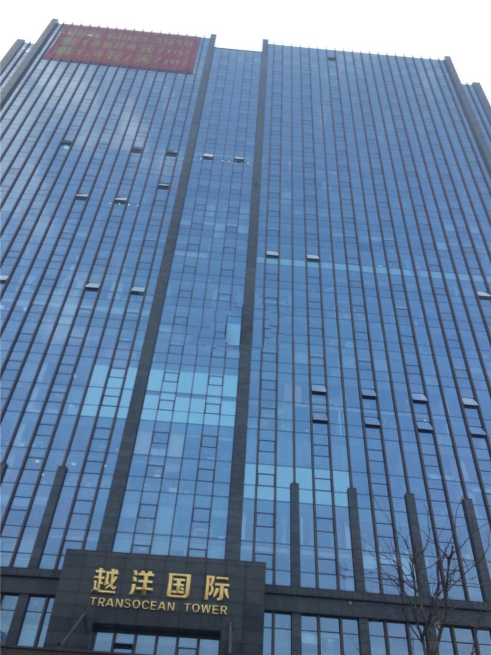 越洋国际商务中心办公