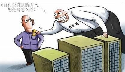 开发商垫资垫首付可信吗?