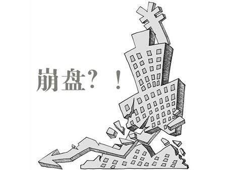 楼市崩盘后果你都知道吗?
