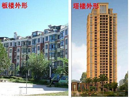 板楼和塔楼怎么选?为什么建议你选板楼?