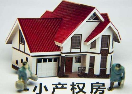 小产权房屋买卖合同有效吗?能公证吗?