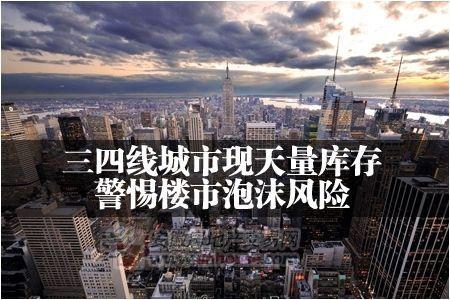 三四线城市面临的楼市危机,可能比你想象的更糟