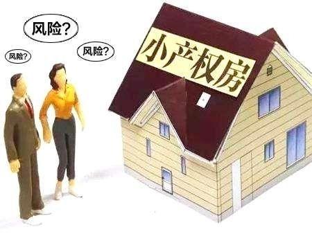 小产权房的购买风险有哪些?