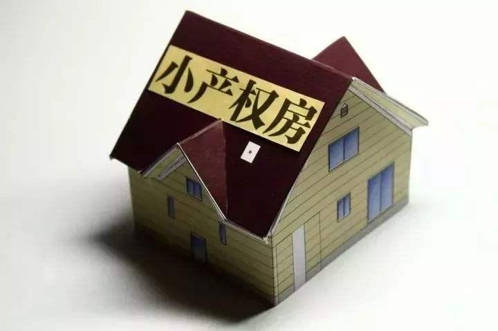 小产权房买卖合法吗?
