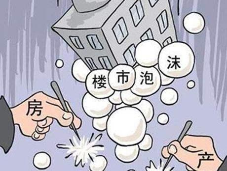 日本楼市泡沫留下的教训:永远不要刺破泡沫