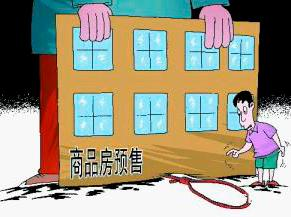 中华人民共和国城市商品房预售管理办法是什么?