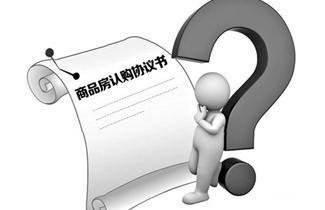 如何避免商品房认购书陷阱?
