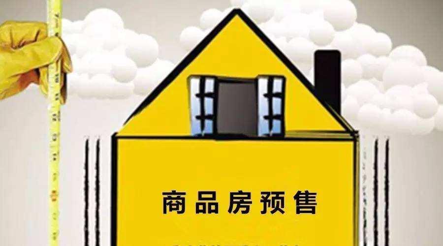 没有商品房预售许可证的房子能买吗?