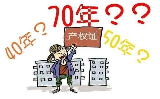 商品房使用年限70年是什么意思?