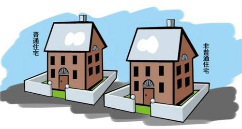 如何区分判断普通住宅和非普通住宅?