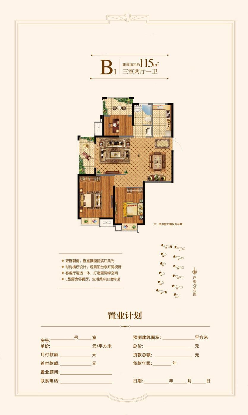 北外滩水城·滨江雅园  3室2厅1厨1卫