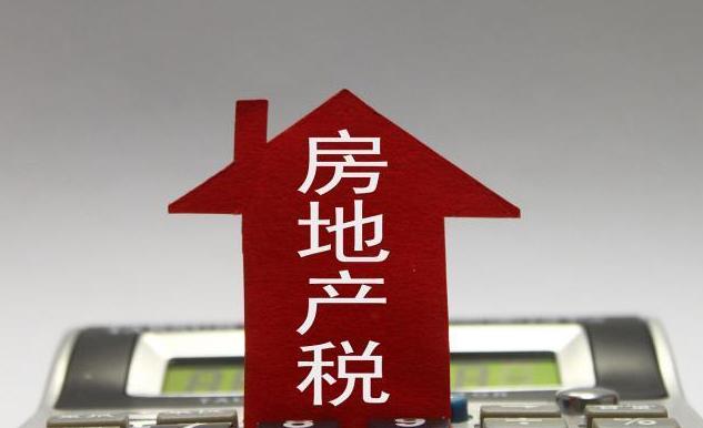 单位福利房要征房产税吗?