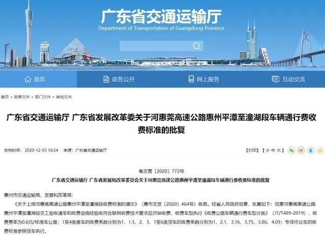 东莞交通新喜讯 这两条高速月底开通,深惠双城游走起!