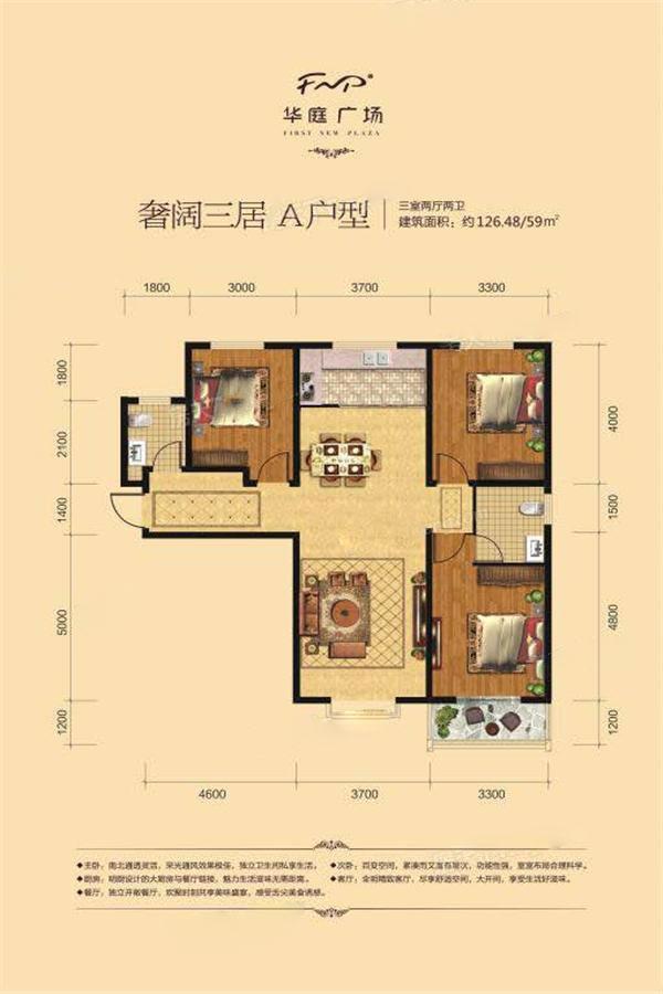 华庭广场  3室2厅1厨2卫