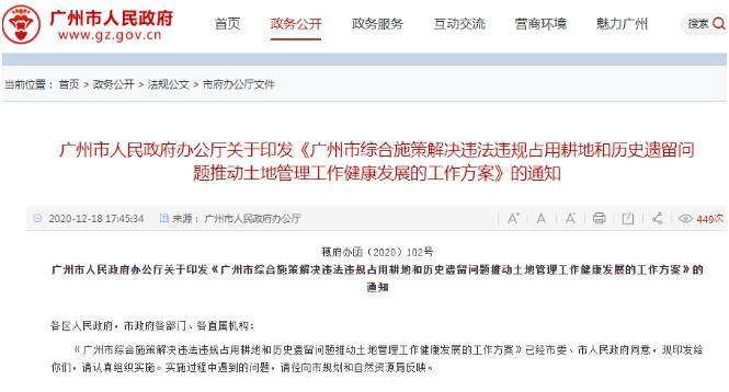 广州市印发工作方案,解决违法违规占用耕地和历史遗留问题!