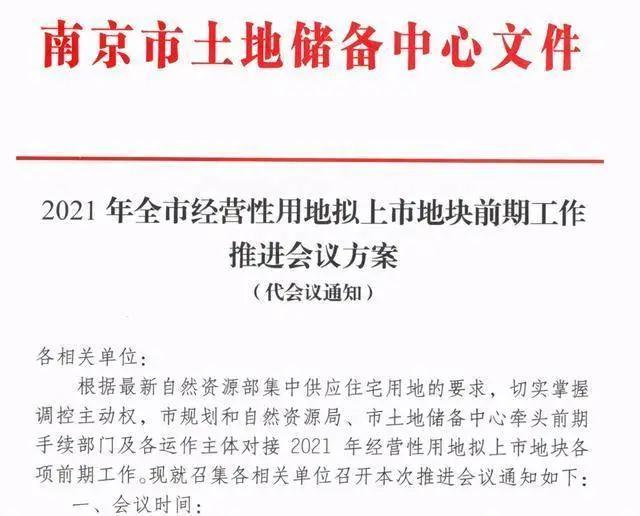重磅!南京宅地将在4月、7月、10月分批次亮相,南京土拍变革