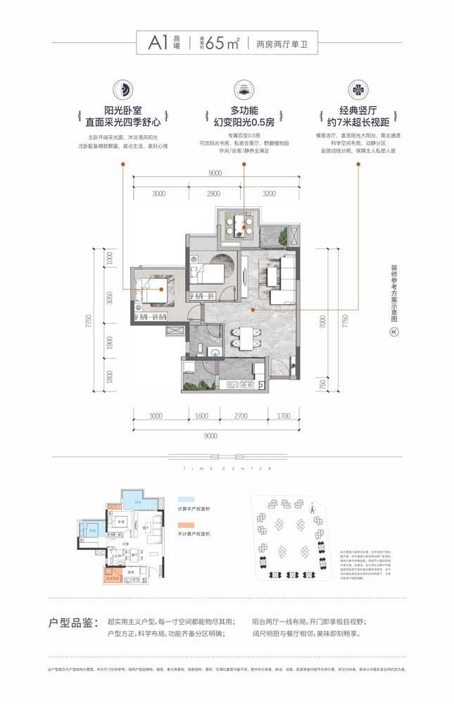 环天时代中心  2室2厅1厨1卫