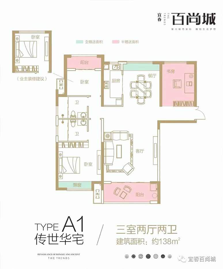 百尚城  3室2厅1厨2卫