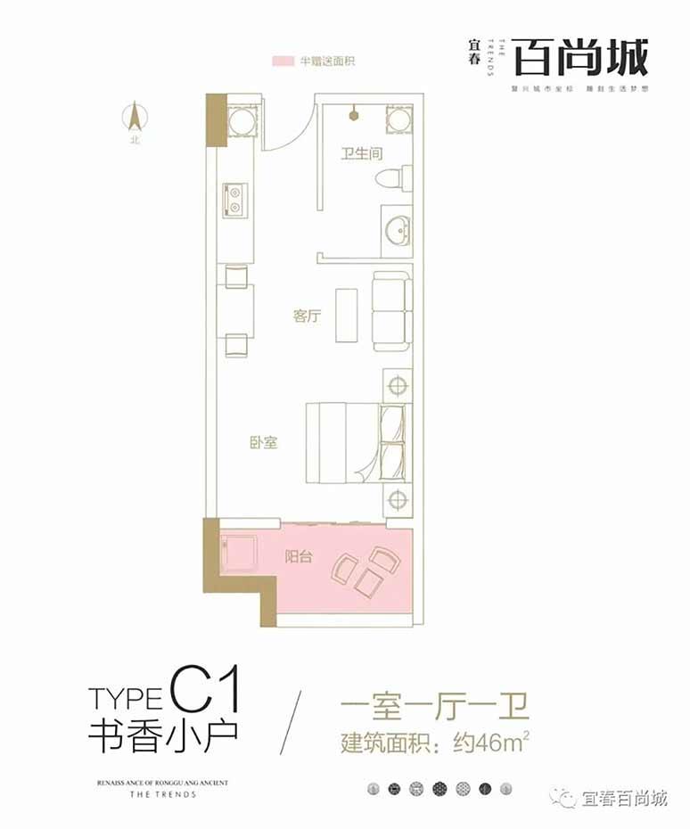 百尚城  1室1厅1厨1卫
