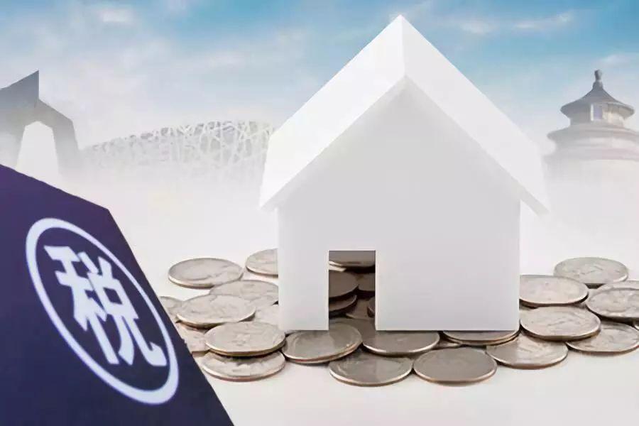 """两会报告未提及""""房地产税"""""""