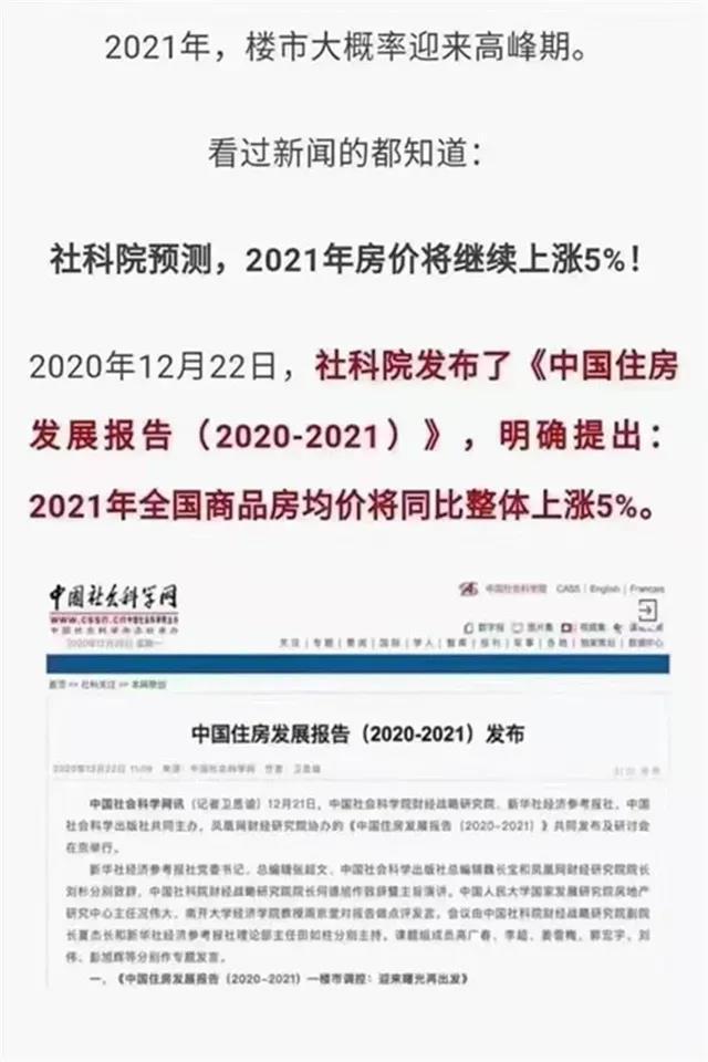 社科院预测2021房价图