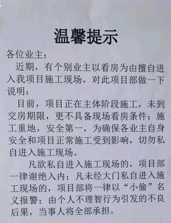 """鹰潭某开发商贴了1张""""温馨提示"""",称否则将以小偷名义报警!"""