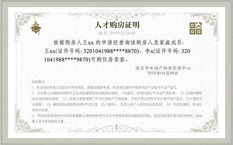 外地户籍在南京买房开购房证明需要满足哪些条件?