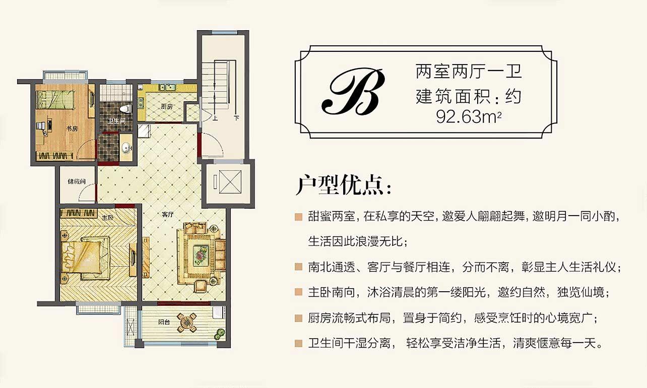 祥源·书香苑  2室2厅1厨1卫
