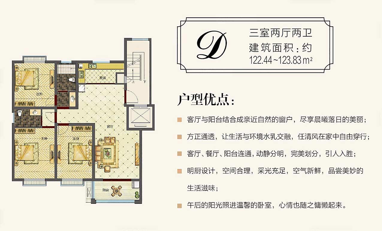 祥源·书香苑  3室2厅1厨2卫