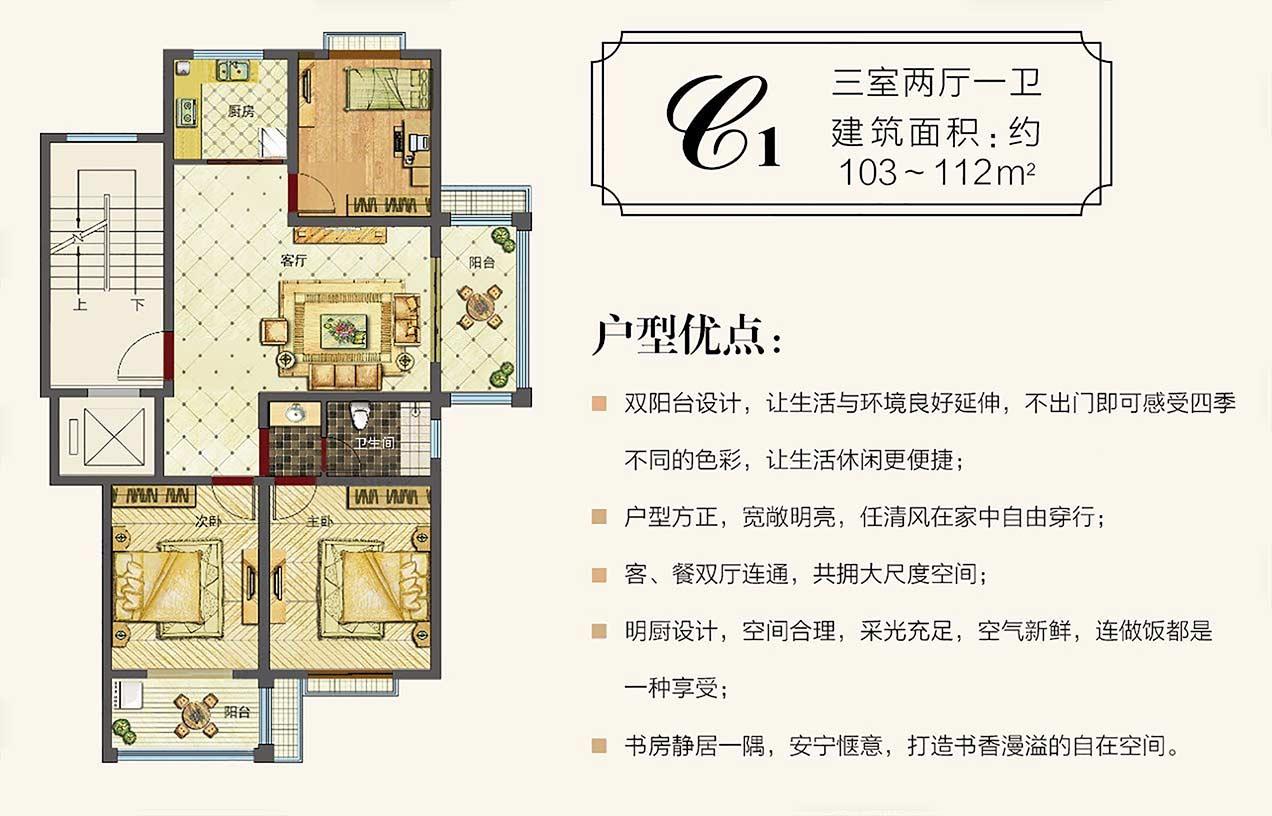 祥源·书香苑  3室2厅1厨1卫