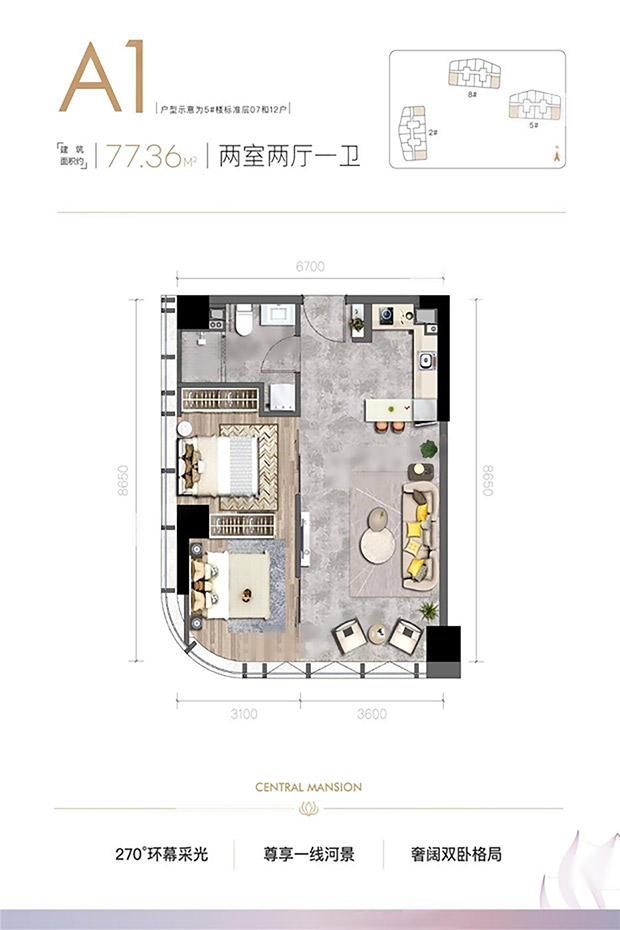 水晶·汇溪广场  2室2厅1厨1卫