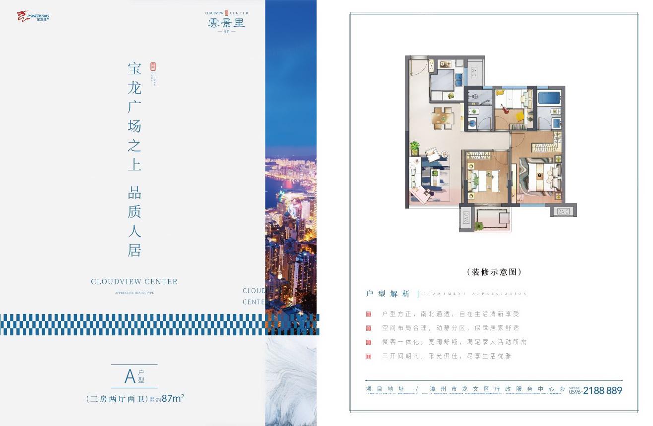 漳州宝龙广场  3室2厅1厨2卫