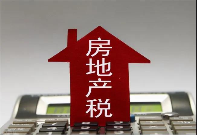 重要定调! 房地产税试点加快,专家建议深圳杭州海南先行~
