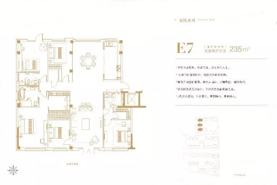 桃园世纪  5室2厅1厨3卫