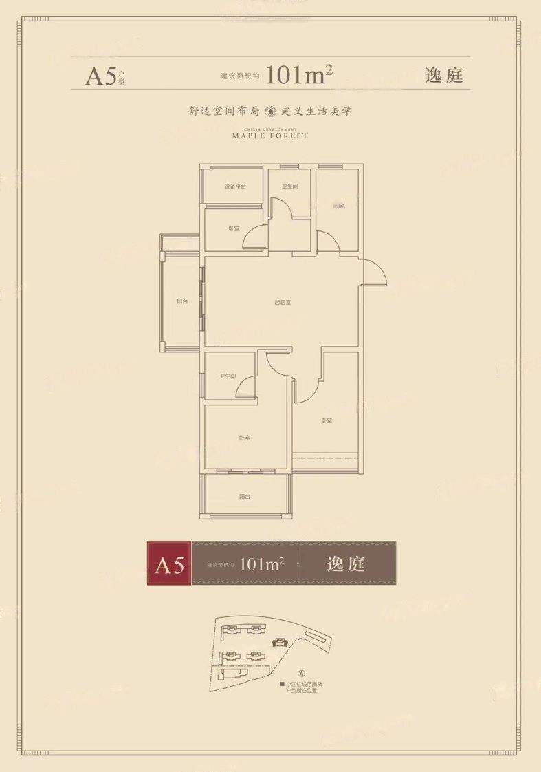 星叶枫庭  3室2厅1厨2卫