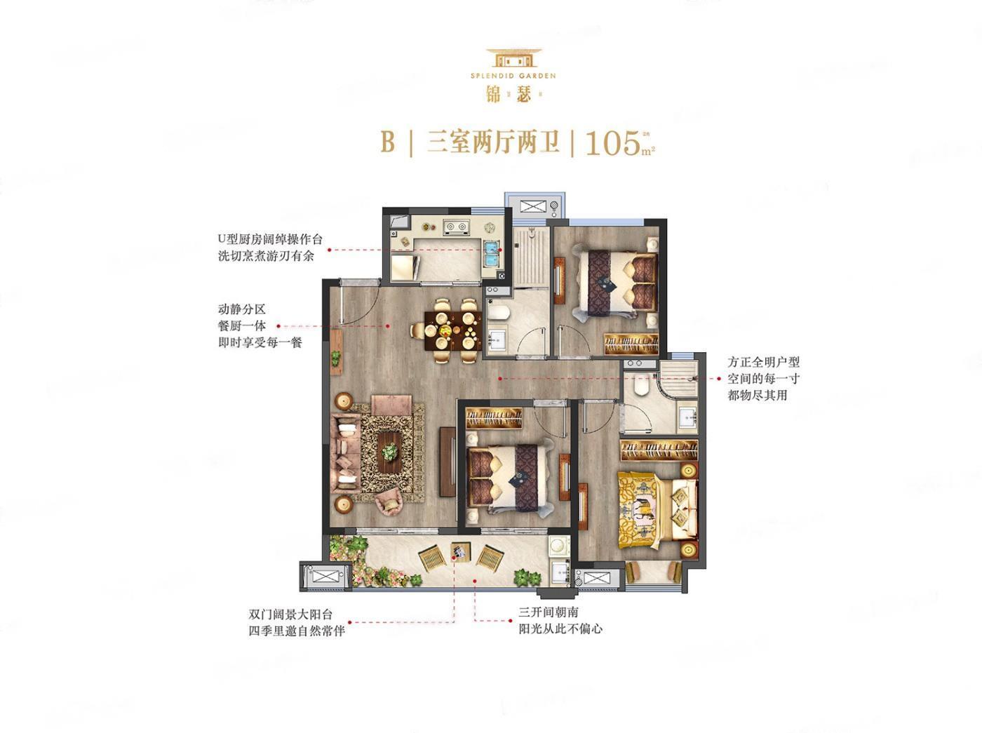 美的建发・润锦园  3室2厅1厨2卫
