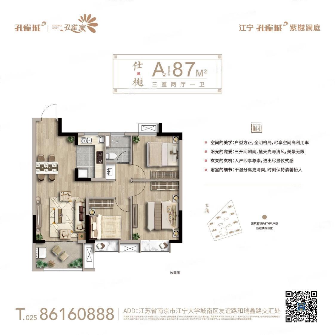 江宁孔雀城紫樾澜庭  3室2厅1厨1卫