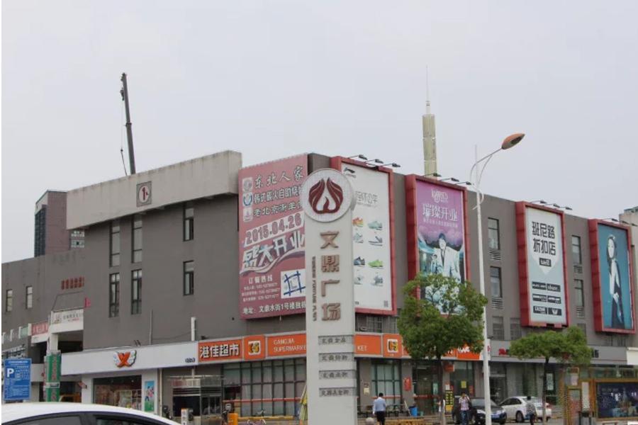 祥云悦广场