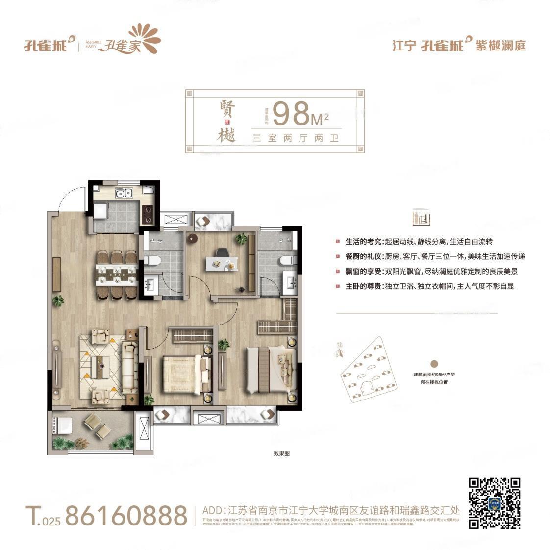 江宁孔雀城紫樾澜庭  3室2厅1厨2卫