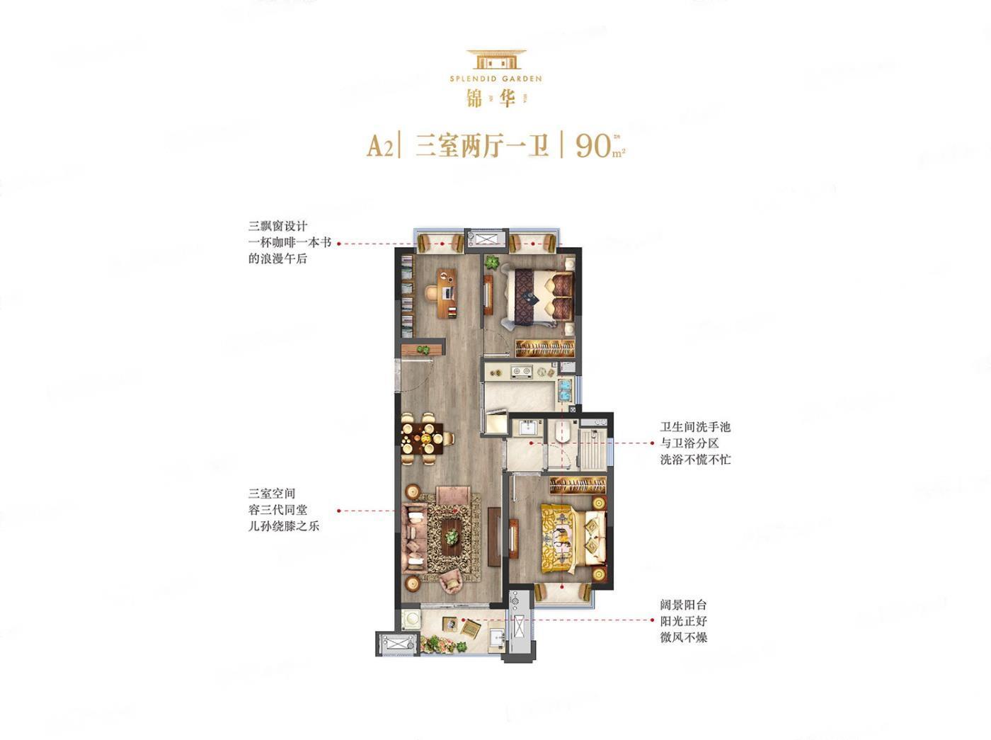美的建发・润锦园  3室2厅1厨1卫